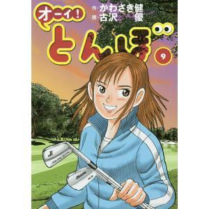 オーイ!とんぼ 9 / かわさき健 / 古沢優|bookfan