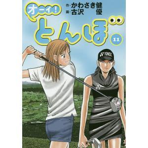 オーイ!とんぼ 11 / かわさき健 / 古沢優|bookfan