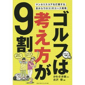 ゴルフは考え方が9割/かわさき健/古沢優