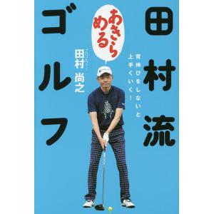 田村流あきらめるゴルフ/田村尚之の商品画像
