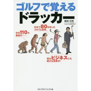 ゴルフで覚えるドラッカー / 飯田利男
