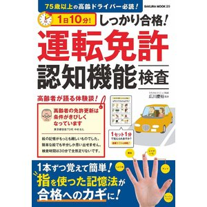 1日10分!しっかり合格!運転免許認知機能検査 / 広川慶裕 bookfan