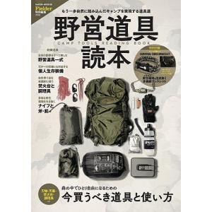 野営道具読本 森の中でひとり自由になるための今買うべき道具と使い方 bookfan