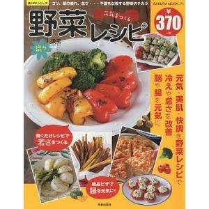 元気をつくる楽々野菜レシピ コリ、眼の疲れ、怠さ…不調を改善...