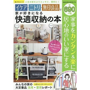 出版社:笠倉出版社 発行年月:2017年08月 シリーズ名等:SAKURA MOOK 79 楽LIF...