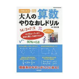 大人の算数やりなおしドリル 小学校6年分+中学校3年分 / 竹内薫