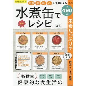 血液・脳・肌・心を元気にする水煮缶で楽々レシピ / 汲玉 / レシピ
