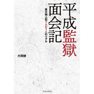 平成監獄面会記 重大殺人犯7人と1人のリアル / 片岡健|bookfan