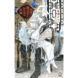 狼頭の魔法使いと折れ耳の花嫁 / 成瀬かの|bookfan