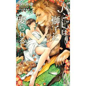 バンビは獅子に娶られる / 四ノ宮慶|bookfan