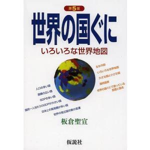 著:板倉聖宣 出版社:仮説社 発行年月:2014年03月 シリーズ名等:社会の科学入門シリーズ