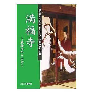 満福寺 義経ゆかりの寺 / 旅行|bookfan