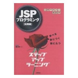 JSPプログラミングステップアップラーニング 学べる身につく役にたつ 応用編 / 藤川幸一|bookfan