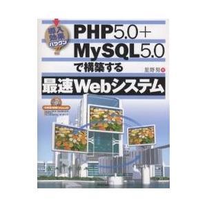 PHP5.0+MySQL5.0で構築する最速Webシステム 導入効果バツグン!! / 星野努|bookfan