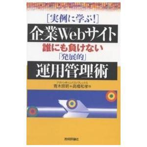 実例に学ぶ!企業Webサイト誰にも負けない「発展的」運用管理術 / 青木照明|bookfan