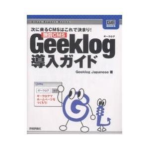 無償CMS Geeklog導入ガイド 次に来るCMSはこれで決まり! / GeeklogJapanese|bookfan