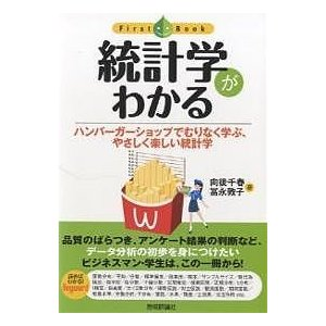 統計学がわかる ハンバーガーショップでむりなく学ぶ、やさしく楽しい統計学 / 向後千春 / 冨永敦子