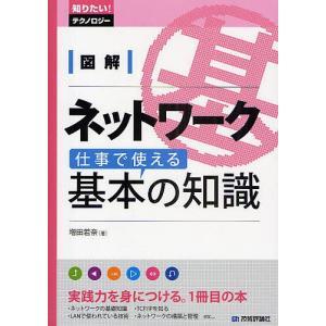 図解ネットワーク仕事で使える基本の知識 / 増田若奈 bookfan