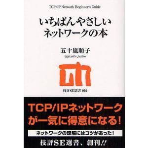 いちばんやさしいネットワークの本 / 五十嵐順子|bookfan