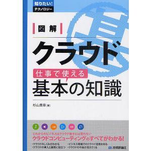 図解クラウド仕事で使える基本の知識 / 杉山貴章|bookfan