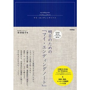明日のための「マイ・エンディングノート」 そのまま書ける!パソコンでも使える! / 本田桂子
