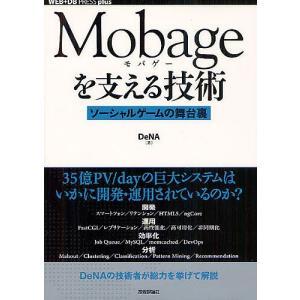 著:DeNA 出版社:技術評論社 発行年月:2012年07月 シリーズ名等:WEB+DB PRESS...