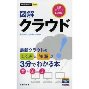 図解クラウド / 富士ソフト|bookfan