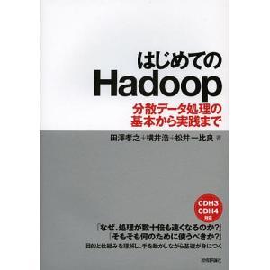 はじめてのHadoop 分散データ処理の基本から実践まで / 田澤孝之 / 横井浩 / 松井一比良|bookfan