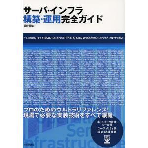 サーバ・インフラ構築・運用完全ガイド / 笠野英松|bookfan