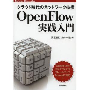 クラウド時代のネットワーク技術OpenFlow実践入門 / 高宮安仁 / 鈴木一哉|bookfan