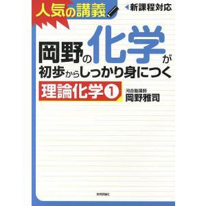 著:岡野雅司 出版社:技術評論社 発行年月:2013年05月