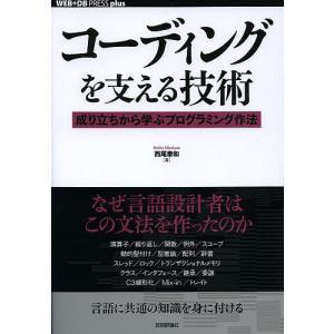 著:西尾泰和 出版社:技術評論社 発行年月:2013年05月 シリーズ名等:WEB+DB PRESS...