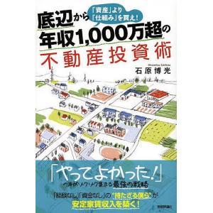 底辺から年収1,000万超の不動産投資術 「資産」より「仕組み」を買え! / 石原博光|bookfan