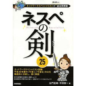 著:左門至峰 著:平田賀一 出版社:技術評論社 発行年月:2014年05月