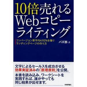 10倍売れるWebコピーライティング コンバージョン率平均4.92%を稼ぐランディングページの作り方 / バズ部