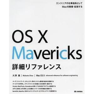 OS 10 Mavericks詳細リファレンス / 大津真