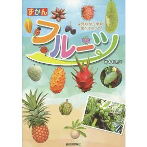 ずかんフルーツ 見ながら学習調べてなっとく 米本仁巳の商品画像