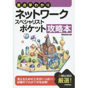 著:岡嶋裕史 出版社:技術評論社 発行年月:2015年04月
