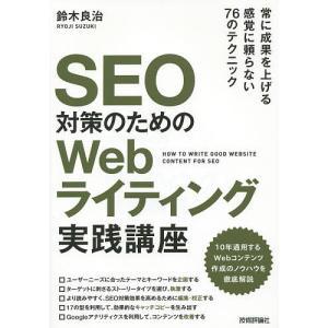 SEO対策のためのWebライティング実践講座 / 鈴木良治