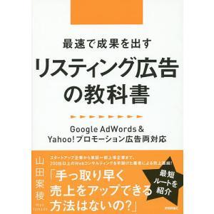 著:山田案稜 出版社:技術評論社 発行年月:2015年05月