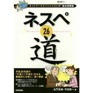 著:左門至峰 著:平田賀一 出版社:技術評論社 発行年月:2015年05月