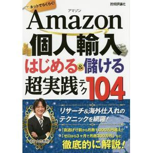 著:大竹秀明 出版社:技術評論社 発行年月:2015年07月