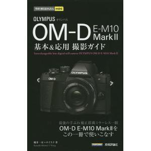OLYMPUS OM-D E-M10 Mark2基本&応用撮影ガイド / 桃井一至 / ナイスク|bookfan