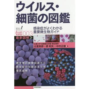 ウイルス・細菌の図鑑 感染症がよくわかる重要微生物ガイド / 北里英郎 / 原和矢 / 中村正樹