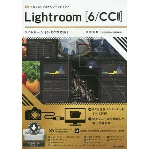プロフェッショナルワークショップLightroom〈6/CC対応版〉 / 吉田浩章