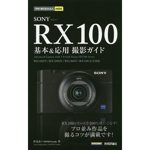 SONY RX100基本&応用撮影ガイド / 伴貞良 / MOSHbooks