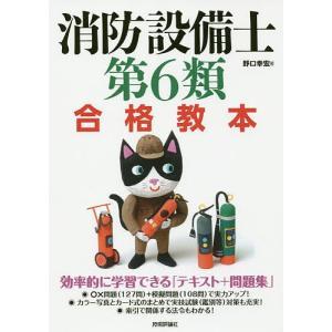 著:野口幸宏 出版社:技術評論社 発行年月:2016年04月