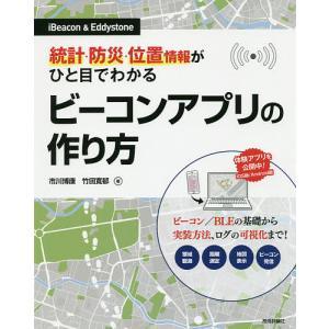 統計・防災・位置情報がひと目でわかるビーコンアプリの作り方 iBeacon & Eddystone ...