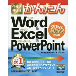 今すぐ使えるかんたんWord & Excel & PowerPoint〈Office 2016対応版〉 / 技術評論社編集部 / AYURA