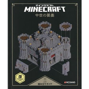MINECRAFT中世の要塞 図解組み立てガイド / CraigJelley / トップスタジオ / ゲーム